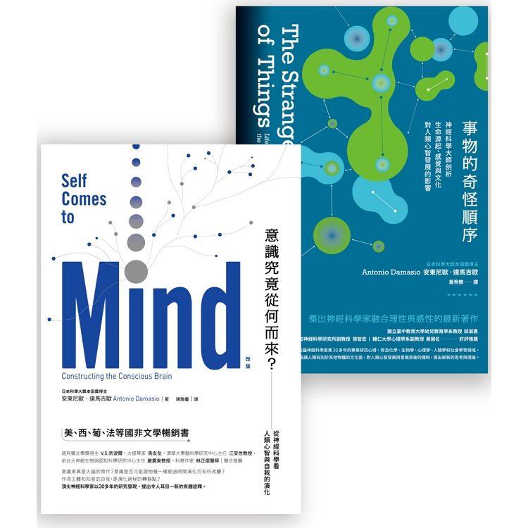 神經科學大師套書(BU0146事物的奇怪順序+BU0101X意識究竟從何而來?)