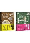 自然冒險圖鑑雙書:日本長銷30年經典收藏