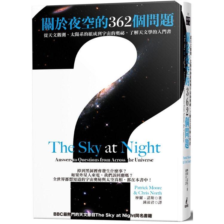 關於夜空的362個問題:從天文觀測、太陽系的組成到宇宙的奧祕,了解天文學的入門書