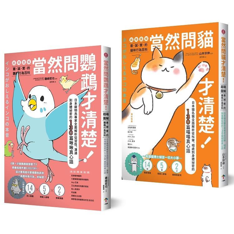 鳥寶貝、貓主子【超萌圖解】真心話套書(當然問鸚鵡才清楚!+當然問貓才清楚!)