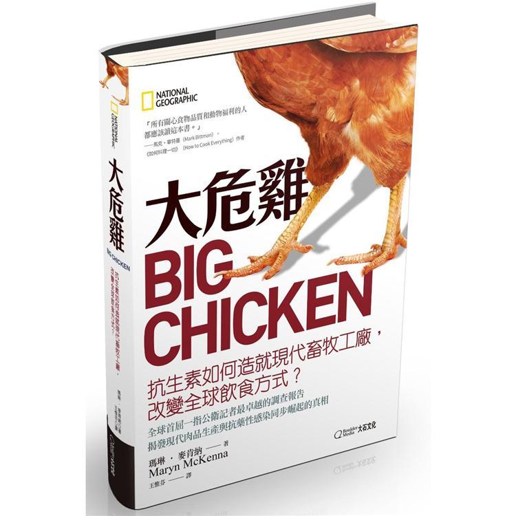 大危雞:抗生素如何造就現代畜牧工廠,改變全球飲食方式?