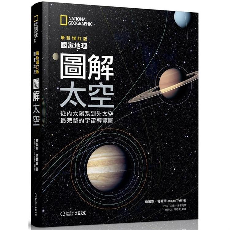 國家地理圖解太空(2019最新增訂版):從內太陽系到外太空,最完整的宇宙導覽圖