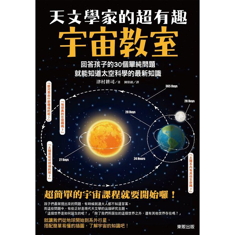 天文學家的超有趣宇宙教室:回答孩子的30個單純問題,就能知道太空科學的最新知識