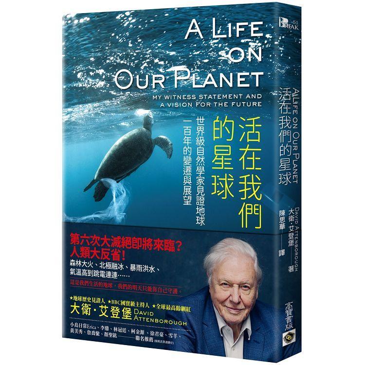 活在我們的星球