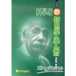 科學家的哲學手冊
