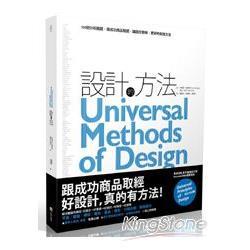 設計的方法:100個分析難題,跟成功商品取經,讓設計更棒、更好的有效方法