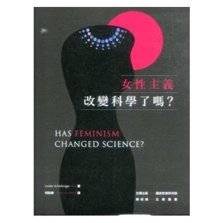 女性主義改變科學了嗎? /