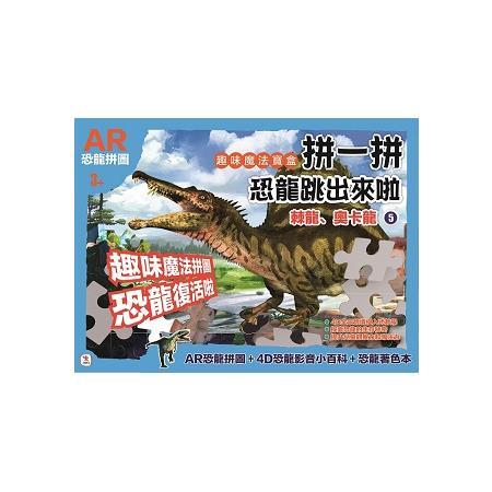拼一拼,恐龍跳出來啦 棘龍、奧卡龍