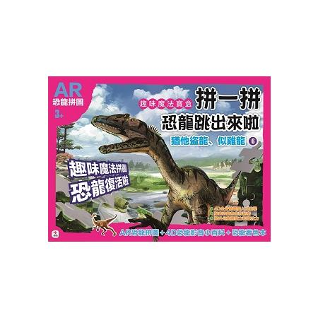 拼一拼,恐龍跳出來啦猶他盜龍、似雞龍