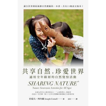 共享自然,珍愛世界:適用全年齡層的自然覺察活動
