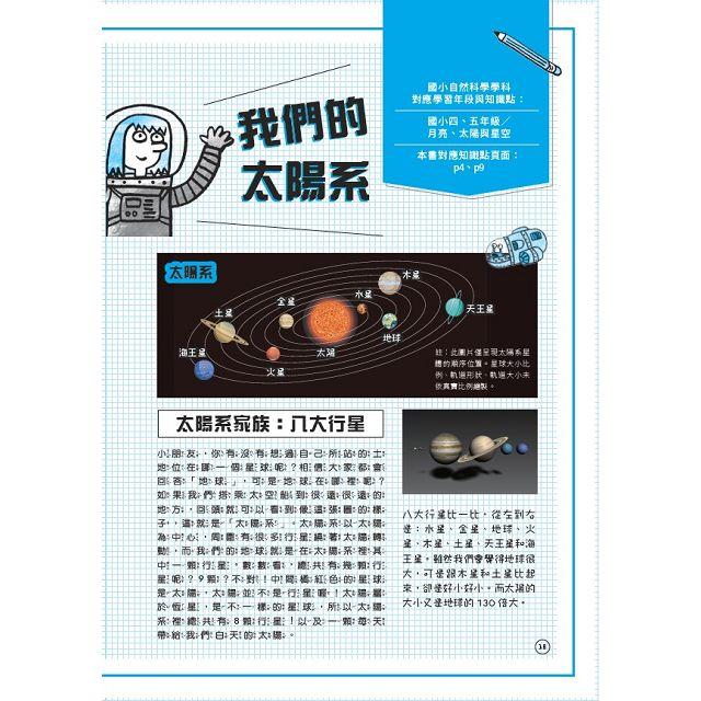 動手動腦玩科學1-2套書