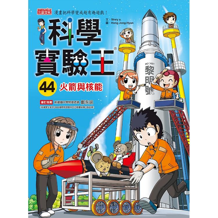 科學實驗王44:火箭與核能