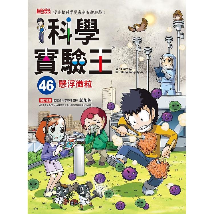 科學實驗王46:懸浮微粒