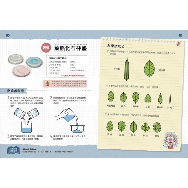 小孩的科學STEAM系列05:小學生STEAM實驗室(65個實驗主題書×10種超值實驗?具組)
