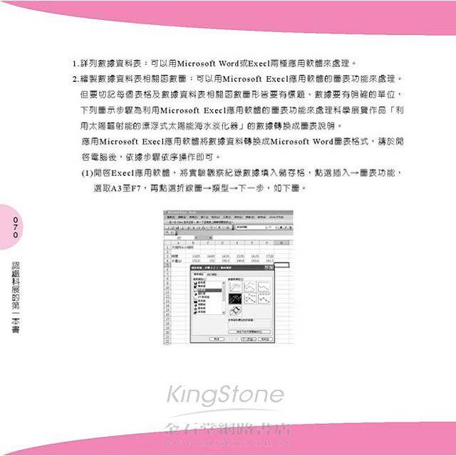 認識科展的第一本書:科展完全攻略