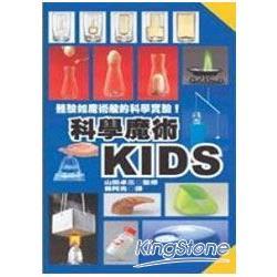 科學魔術KIDS