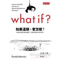 如果這樣,會怎樣?胡思亂想的搞怪趣問正經認真的科學妙答