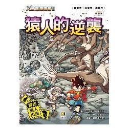 X恐龍探險隊Ⅱ猿人的逆襲
