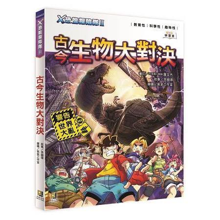X恐龍探險隊Ⅱ古今生物大對決(附學習單)