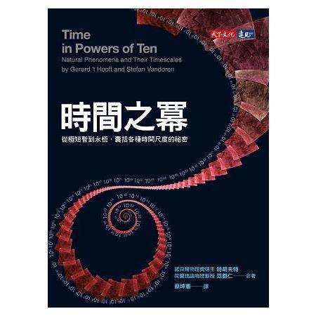 時間之冪:從極短暫到永恆,囊括各種時間尺度的祕密