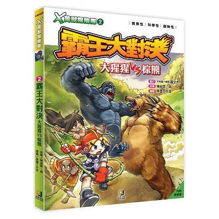 X萬獸探險隊:(2) 霸王大對決  大猩猩VS棕熊(附學習單)