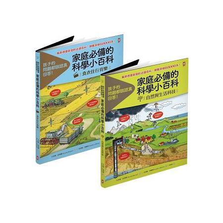 家庭必備.聰明回答孩子問題的科學小百科(2冊套書)