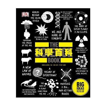 科學百科:BIG IDEAS 輕鬆讀系列