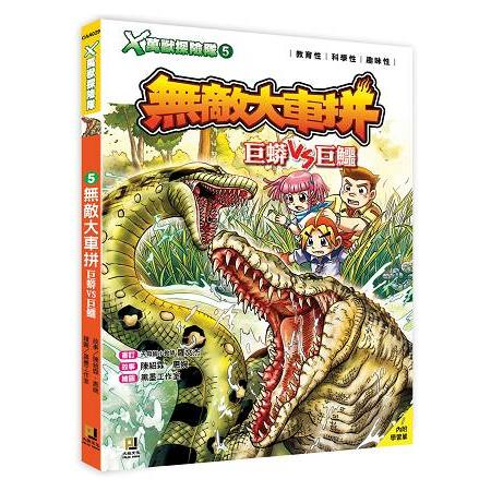 X萬獸探險隊:(5) 無敵大車拼  巨蟒VS巨鱷(附學習單)