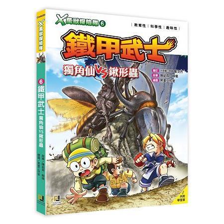 X萬獸探險隊:(6) 鐵甲武士 獨角仙VS鍬形蟲(附學習單)
