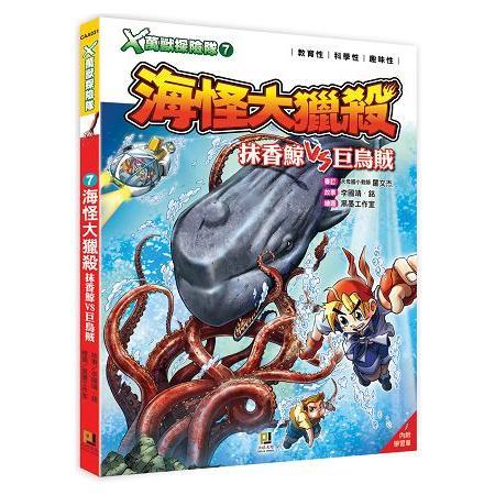 X萬獸探險隊:(7) 海怪大獵殺  抹香鯨VS巨烏賊(附學習單)