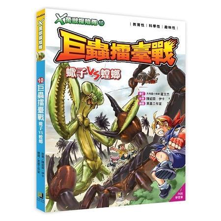 X萬獸探險隊:(10) 巨蟲擂臺戰  蠍子VS螳螂(附學習單)