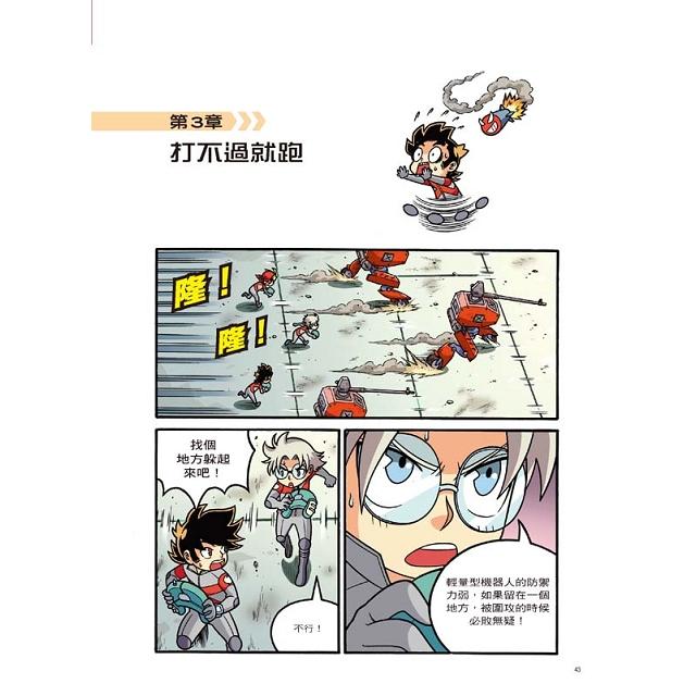 X機器人戰隊:(2) 重甲格鬥營(附學習單)