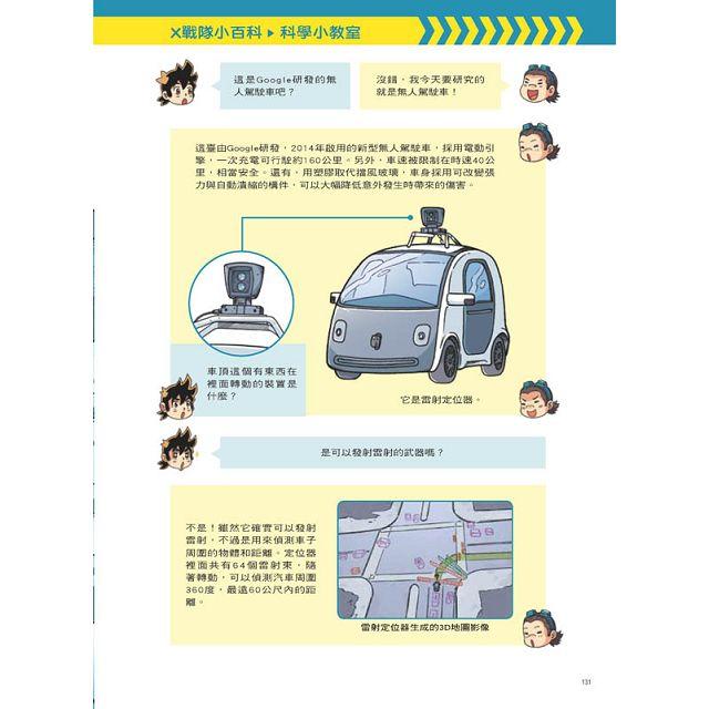 X機器人戰隊:(3) 海王八爪鯊(附學習單)