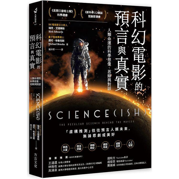 科幻電影的預言與真實