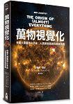 萬物視覺化:收藏大霹靂到小宇宙:人類與物質的科學資訊圖