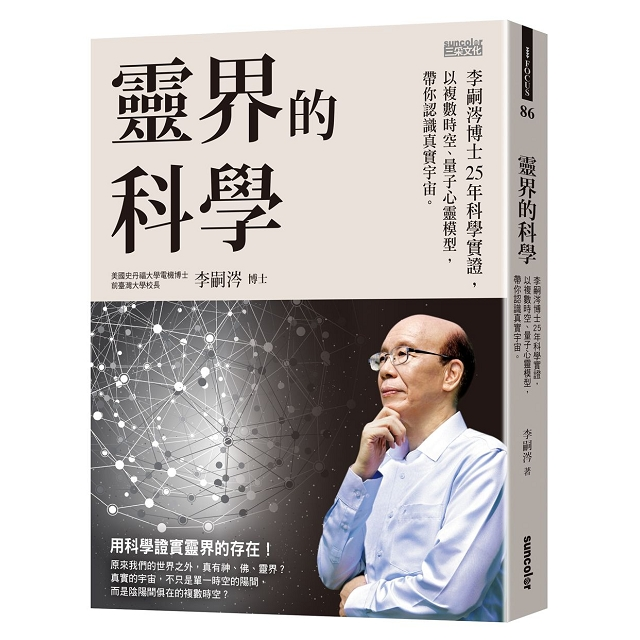 靈界的科學:李嗣涔博士25年科學實證,以複數時空、量子心靈模型,帶你認識真實宇宙