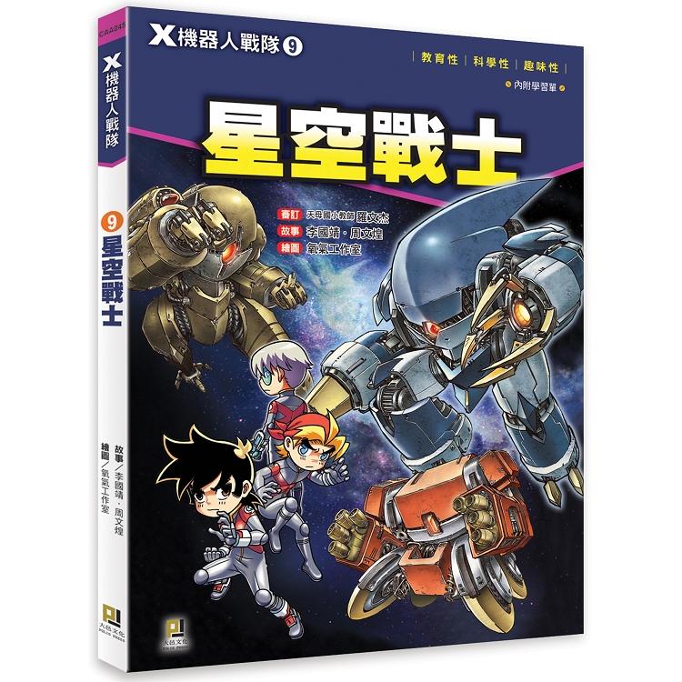 X機器人戰隊:(9) 星空戰士(附學習單)