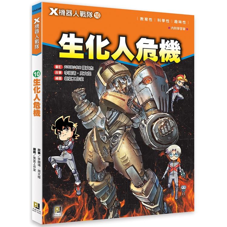 X機器人戰隊:(10)生化人危機(附學習單)