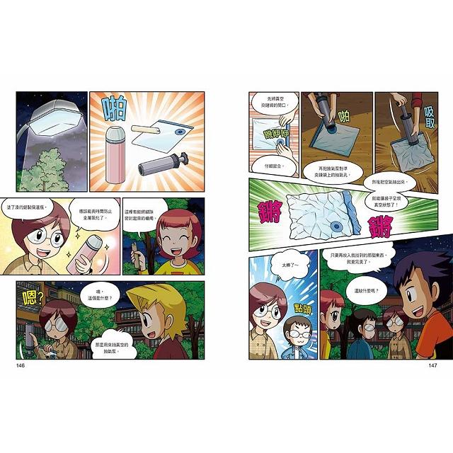 科學發明王22:製作時光膠囊