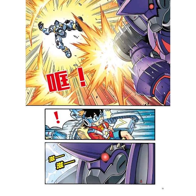 X機器人戰隊:(12)五行戰甲(附學習單)