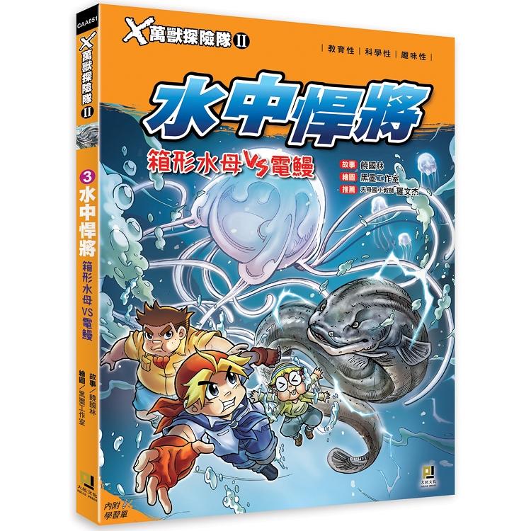 X萬獸探險隊Ⅱ:(3) 水中悍將  箱形水母VS電鰻(附學習單)