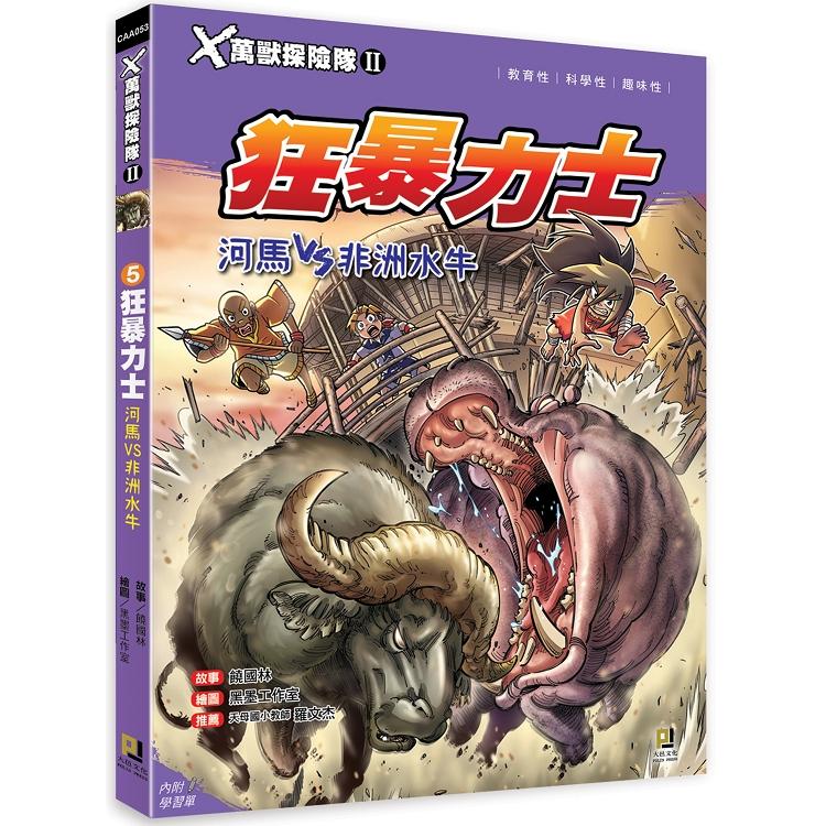 X萬獸探險隊Ⅱ:(5) 狂暴力士  河馬VS非洲水牛(附學習單)