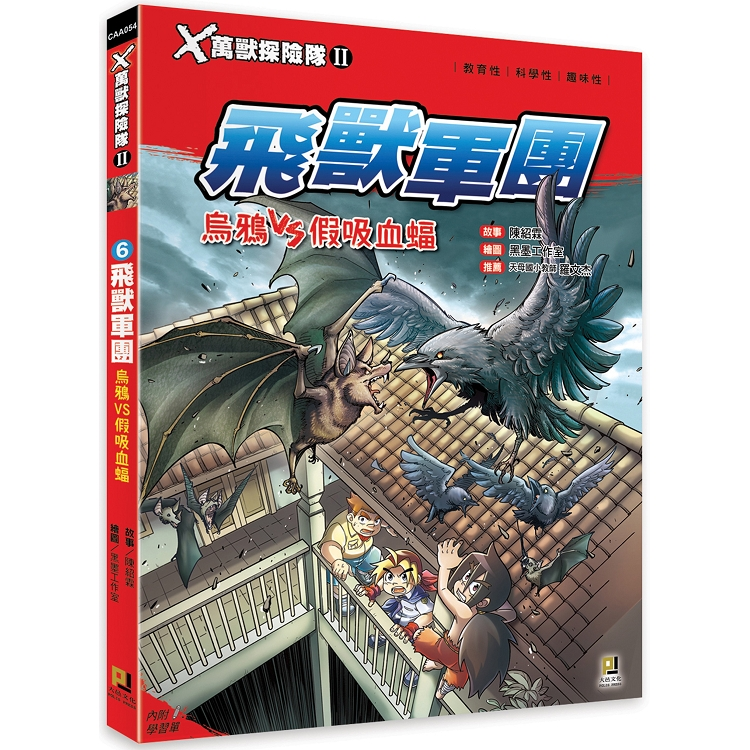 X萬獸探險隊Ⅱ:(6) 飛獸軍團  烏鴉VS假吸血蝠(附學習單)