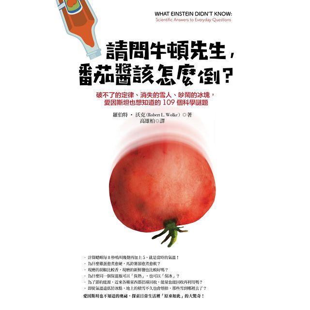 請問牛頓先生,番茄醬該怎麼倒?破不了的定律、消失的雪人、吵鬧的冰塊,愛因斯坦也想知道的109個科學謎