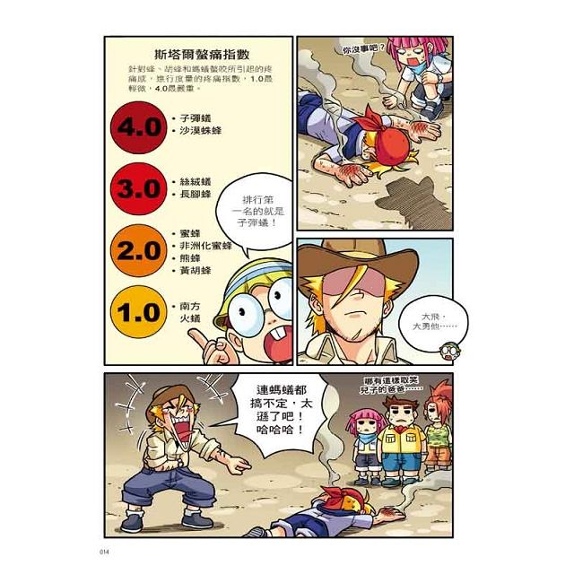 X萬獸探險隊Ⅱ:(8) 螞蟻雄兵  行軍蟻VS子彈蟻(附學習單)