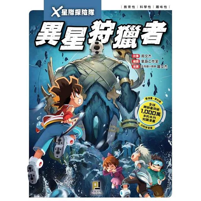X星際探險隊:(2) 異星狩獵者(附學習單)
