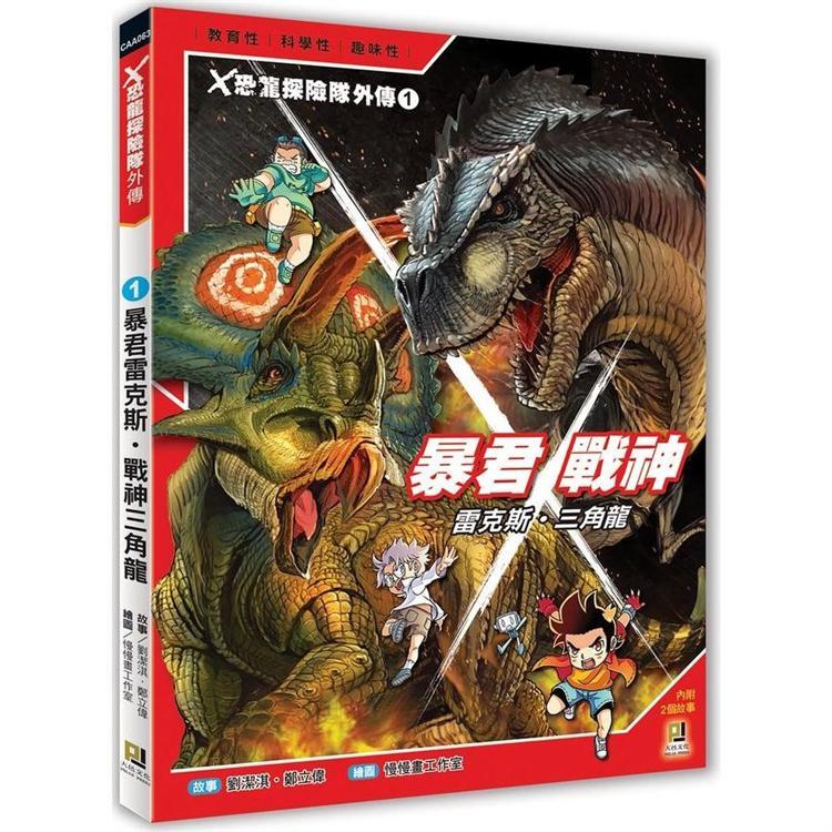 X恐龍探險隊外傳1:暴君雷克斯.戰神三角龍