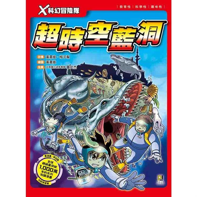 X科幻冒險隊:(4) 超時空藍洞(附學習單)