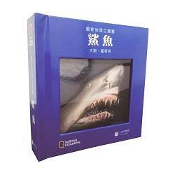 國家地理立體書:鯊魚