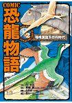 COMIC恐龍物語2:喙嘴翼龍生存的時代